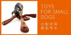 小型犬 おもちゃ