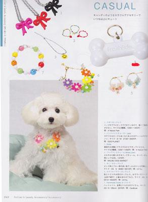 愛犬グッズ&ファッション2011 ドッグチャーム