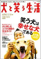 犬と笑う生活 レトリバー別冊 雑誌掲載