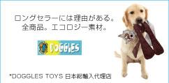 ドグルス 犬 おもちゃ