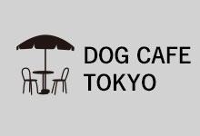 東京 ドッグカフェ 犬