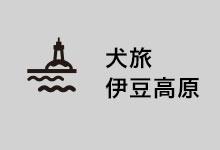 伊豆高原 犬 旅行