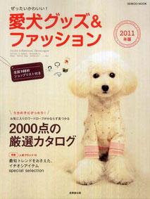 愛犬グッズ&ファッション2011 雑誌掲載
