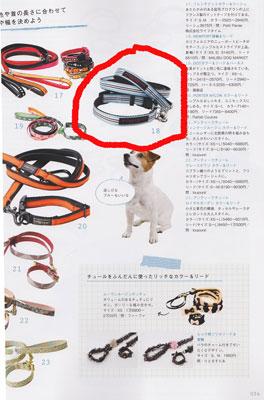 愛犬グッズ&ファッション2011 首輪とリード