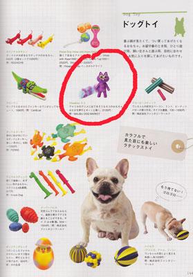 愛犬グッズ&ファッション2011 犬用おもちゃ