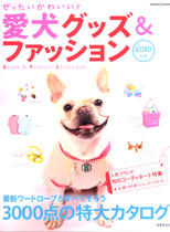 愛犬グッズ&ファッション 雑誌掲載