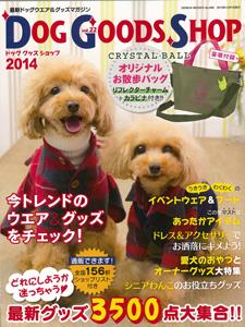 犬 シャンプー 雑誌掲載