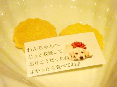 ホテル四季の蔵 愛犬と泊まれる宿