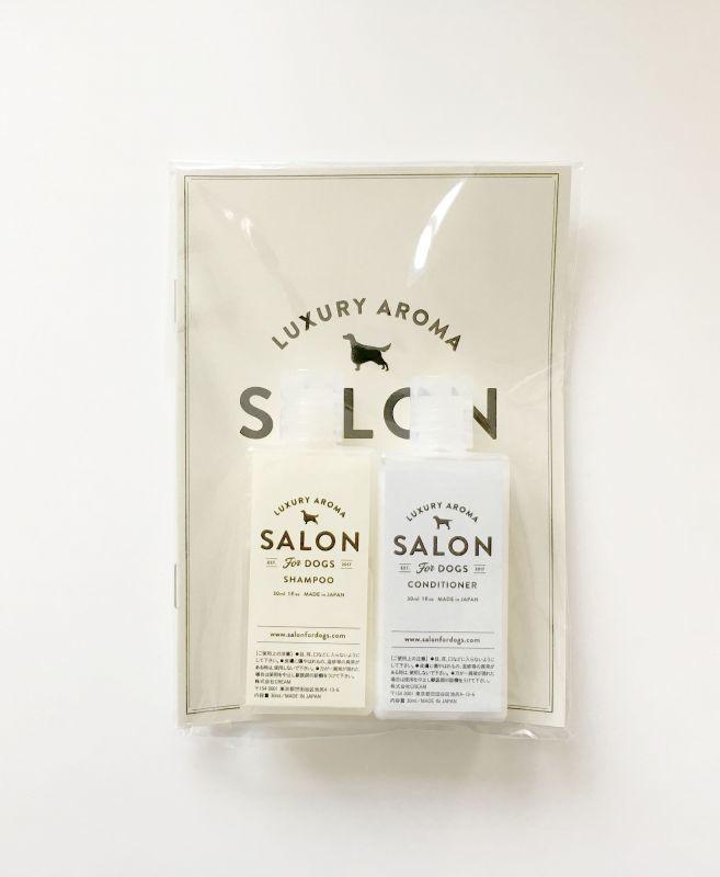 画像1: 【SALON FOR DOGS】トライアルセット 30ml  (1)